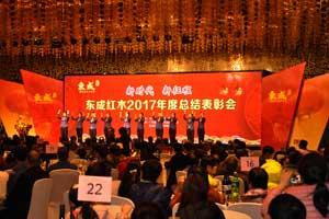 东成红木2017年度总结表彰会精彩不断