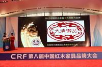 闪耀厦门金砖峰会举办地,大清御品蝉联中国亚博体育下载苹果家具十大创新力品牌
