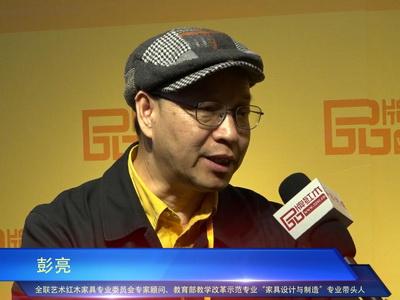 品牌红木专访彭亮:中山红博会引领产业转型发展