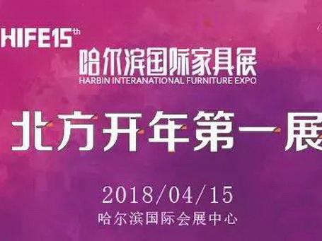 第15届哈尔滨国际家具暨木工机械展览会即将举行
