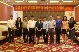 全国工商联国际经济调研座谈会于红古轩召开
