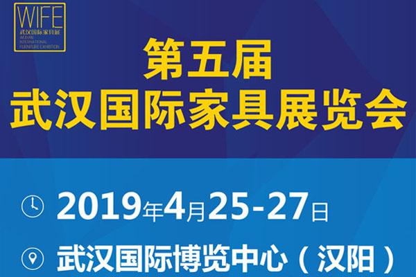 第五届武汉国际家具展览会