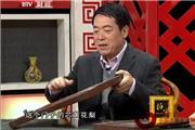 晚清紫檀木帽镜鉴别(视频)