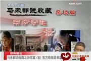 马未都说收藏之景泰蓝(视频)