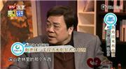 赵忠祥:我为红木而痴狂