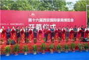 第十六届西安国际家具博览会开幕
