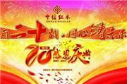 中信红木20周年感恩庆典暨店长培训会盛大举行