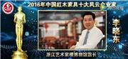 李晓东-2016年中国亚博体育下载苹果家具十大风云企业家