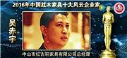 吴赤宇-2016年中国亚博体育下载苹果家具十大风云企业家