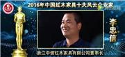 李忠信-2016年中国亚博体育下载苹果家具十大风云企业家