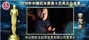 李茂先-2016年中国亚博体育下载苹果家具十大风云企业家