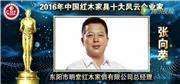 张向荣-2016年中国亚博体育下载苹果家具十大风云企业家