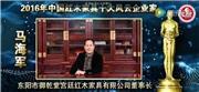 马海军-2016年中国亚博体育下载苹果家具十大风云企业家