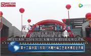 第十二届中国(东阳)木雕竹编工艺美术博览会开幕