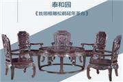 2018中国国家展红木文化传播大使——深圳泰和园