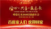 同心·共享·赢未来,明堂红木2018经销商年会即将开启