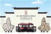 东莞国际茶业博览会落幕 红木茶台成亮点