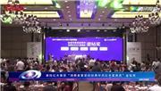 """唐结红木喜获""""消费者喜爱的经典中式红木家具奖""""金钻奖"""