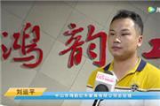 首届中国新中式红木大会参展企业风采——鸿韵红木