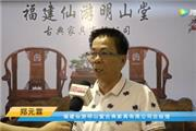 首届中国新中式红木大会参展企业风采——明山堂