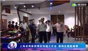 上海老周红木品牌升级大幕开启