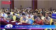 首届中国新中式红木家具论坛成功举办