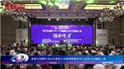 首届中国新中式红木家具大会接待晚宴圆满举行