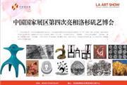 为中国红木代言 6家企业参展2018洛杉矶艺博会