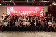 """国寿红木""""湖北·监利香港国际家居产业园新春团拜会""""隆重举行"""