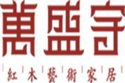"""深圳文博会观澜红木分会场 万盛宇即将开启""""红木狂欢盛宴"""""""