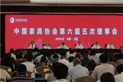 中国家具协会第六届理事会召开  徐祥楠当选新任理事长