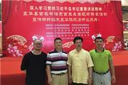 百名书法名家走进五华红木文化产业园