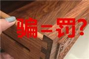 【品牌红木电视台】女子以订购红木家具为由行骗 被判八年罚十万