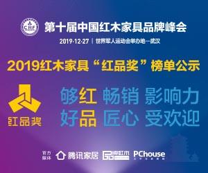 第十届中国亚博体育下载苹果家具品牌峰会