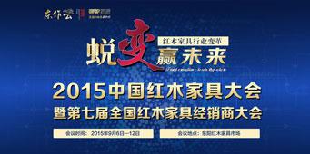 2015中国红木家具大会暨第七届全国红木