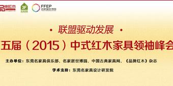 第五届中式红木领袖峰会