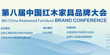 第八届中国红木家具品牌大会
