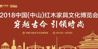 2018中国(中山)红木家具文化博览会