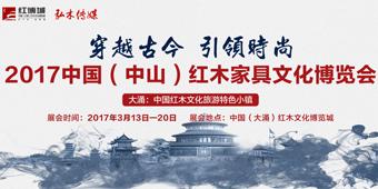 中国(中山)红木家具文化博览会