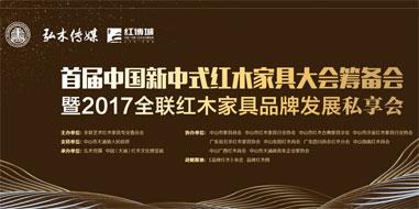 2017全联红木家具品牌发展私享会