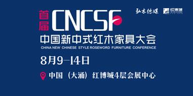 中国新中式红木家具大会