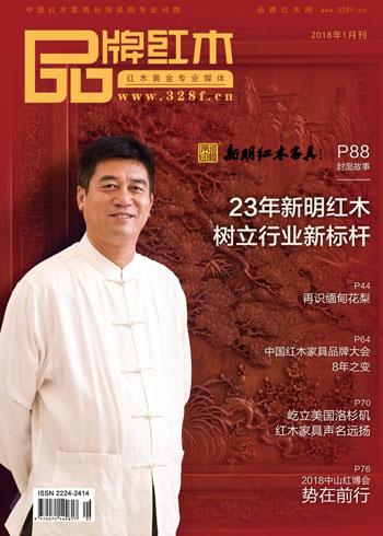《品牌红木》杂志总第四十四期