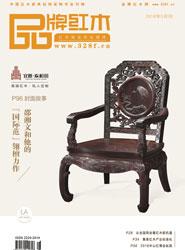 《品牌红木》杂志总第四十六期
