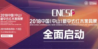 2018中国(中山)新中式红木家具展