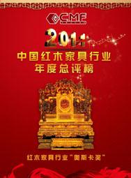 中国红木家具行业年度总评榜