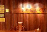 韦邦红木三维展厅