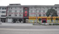 东阳九龙堂红木全景展厅