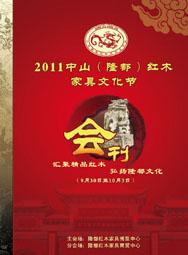 2011中山(隆都)红木文化节