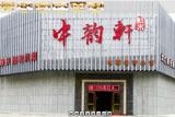 中韵轩红木家具全景展厅