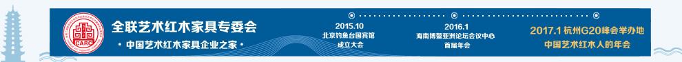 第七届中国红木家具品牌大会